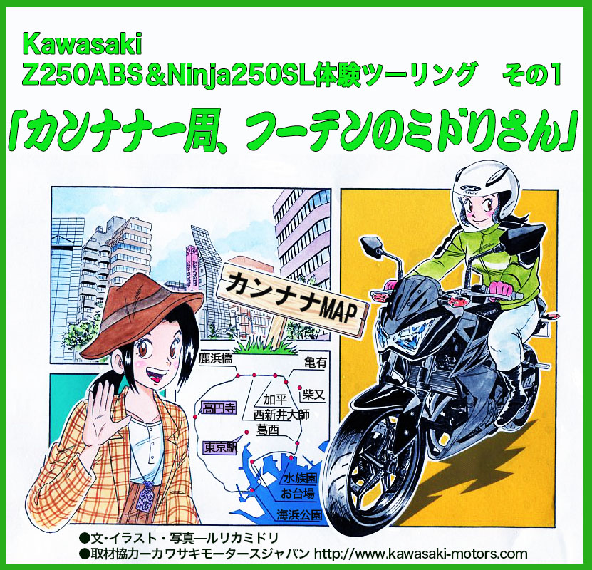 Kawasaki Z250ABS&Ninja250SL体験ツーリング その1 「カンナナ一周、フーテンのミドリさん」