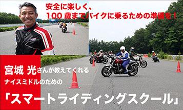 上手や下手、速い遅いではなく、自分のライフスタイル、ライディングスタイルに合った乗り方を学びましょう!ナイスミドルのための「スマートライディングスクール」安全に楽しく、100歳までバイクに乗るための準備を!