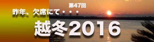 第47回 昨年、欠席にて……越冬2016