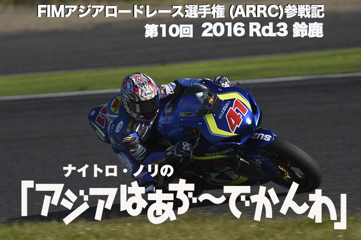 FIMアジアロードレース選手権 (ARRC)参戦記  ナイトロ・ノリの「アジアはあぢ~でかんわ」第10回 2016-Rd.3 鈴鹿