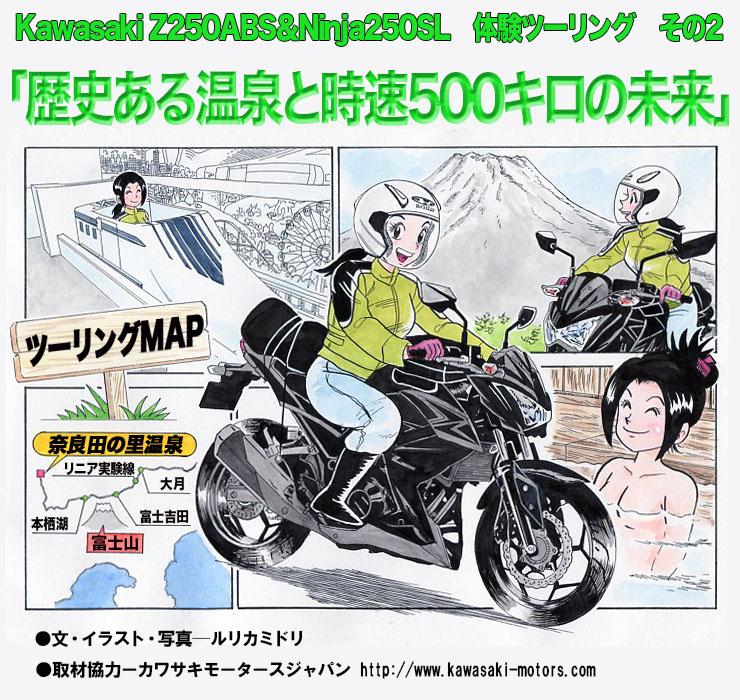 Kawasaki Z250ABS&Ninja250SL体験ツーリング その2 「歴史ある温泉と時速500キロの未来」