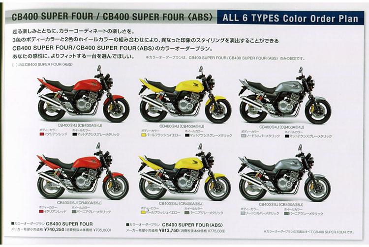 CB400SUPER FOUR カラーオーダープラン