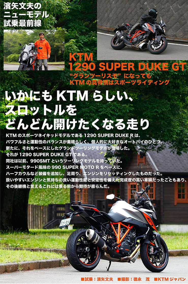 ktm_1290_super_duke_gt_run_title.jpg