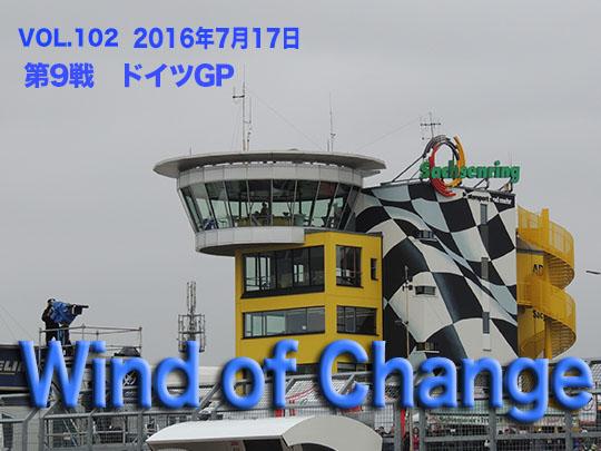 第102回 第9戦ドイツGP Wind of Change