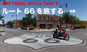 Honda CRF1000L Africa Twinで、 ルート66を旅する──前編