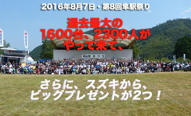 第8回 隼駅まつり 過去最大の1600台、2300人がやって来て、スズキからビッグなプレゼントが2つ!