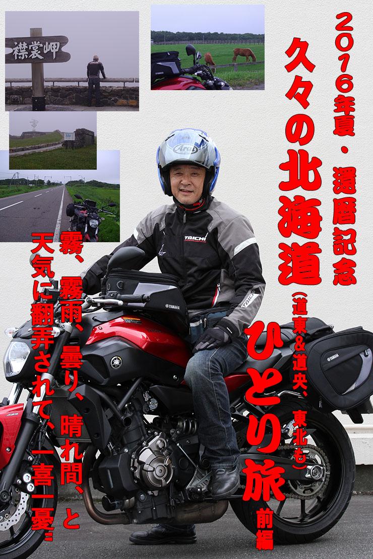 2016年夏 「還暦記念 久々の北海道(道東&道央、東北も)ひとり旅」・前編 霧、霧雨、曇り、晴れ間、と天気に翻弄されて、一喜一憂