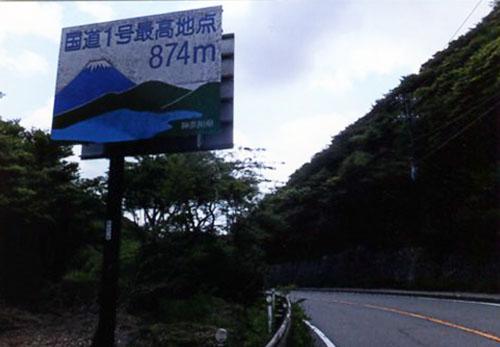 箱根の最高地点