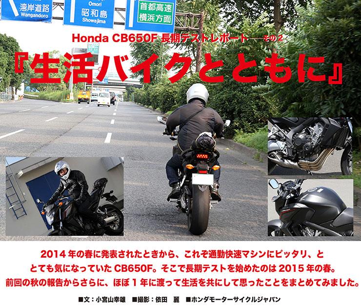 Honda CB650F 長期テストレポート『生活バイクとともに』2014年の春に発表されたときから、これぞ通勤快速マシン、としてとても気になっていたCB650F。そこで長期テストを始めたのは2015年の春。前回の報告からさらにほぼ1年に渡って生活を共にして思ったことは…。