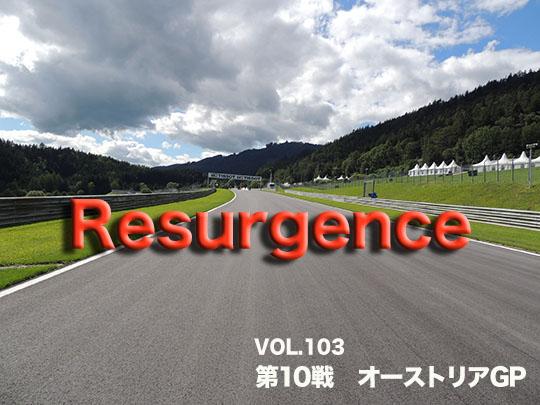 第103回 第10戦オーストリアGP Resurgence
