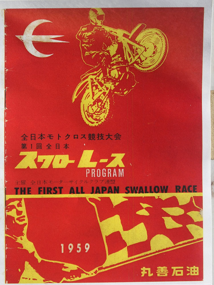 1959年に開催された第1回全日本モトクロス競技大会のプログラムが、大会本部に掲示されていた。プログラムを見ると『自衛隊の演習公開』などもあって楽しそう
