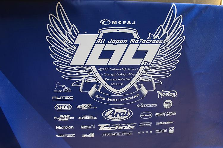 こちらが今大会のプログラムと、記念ウェアにもプリントされた第100回大会デザイン。58年の間に100回なのは、全日本を年2回開催した時期があったからだ