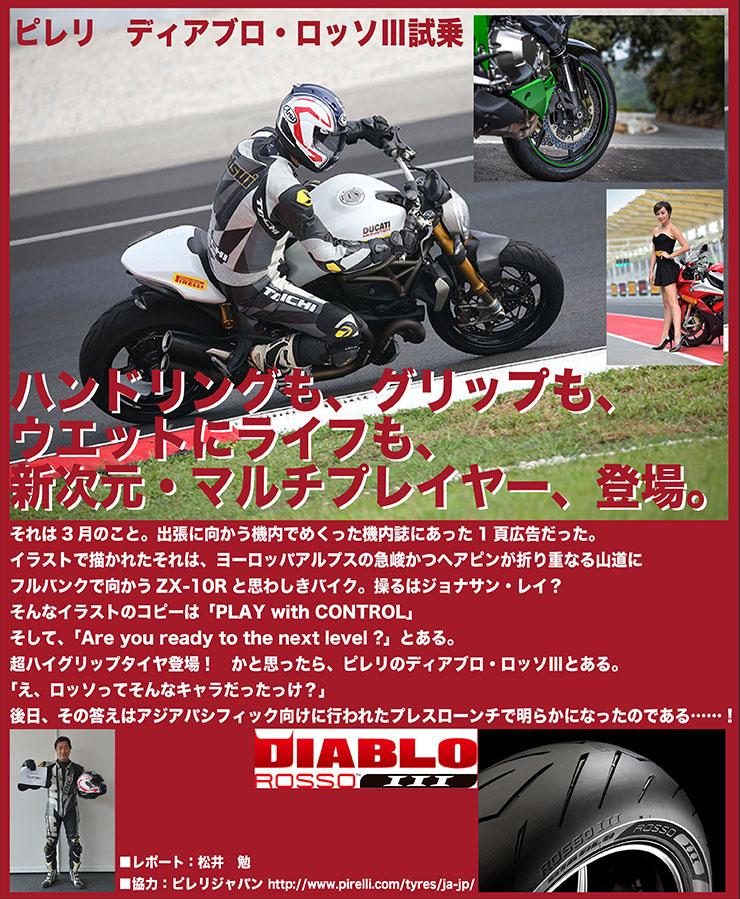 pirelli_diablo_rosso_III_title.jpg