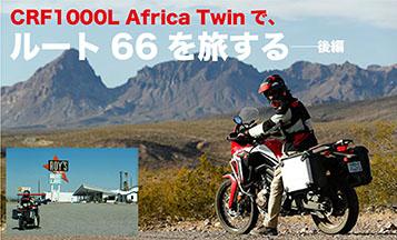 Honda CRF1000L Africa Twinで、 ルート66を旅する──後編