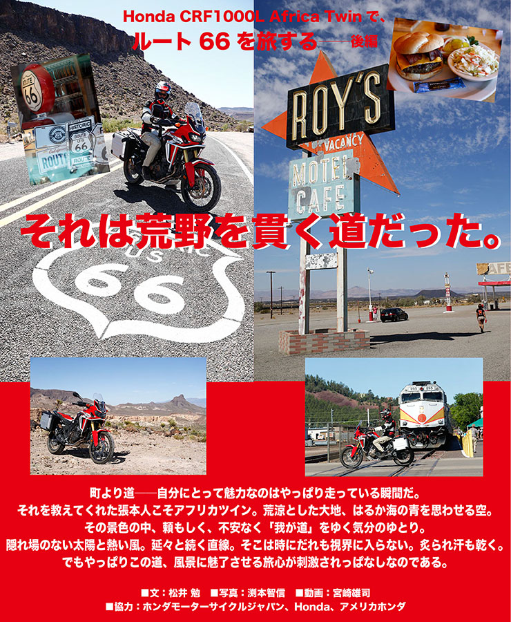 route66_part2_title.jpg