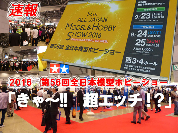 2016 第56回全日本模型ホビーショー速報 「きゃ〜!! エッチ!?<br /> 」