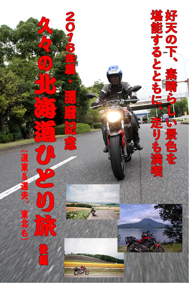 2016年夏 「還暦記念 久々の北海道(道東&道央、東北も)ひとり旅」・後編 「好天の下、素晴らしい景色を堪能するとともに、走りも満喫」