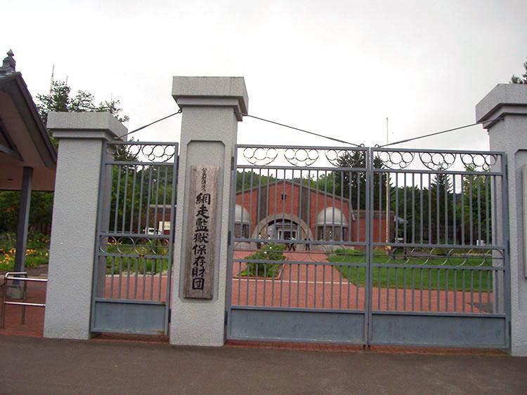 網走監獄の博物館