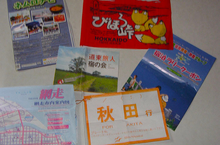 帰宅後、記念にと撮ったパンフレット類や美幌峠のフラッグ