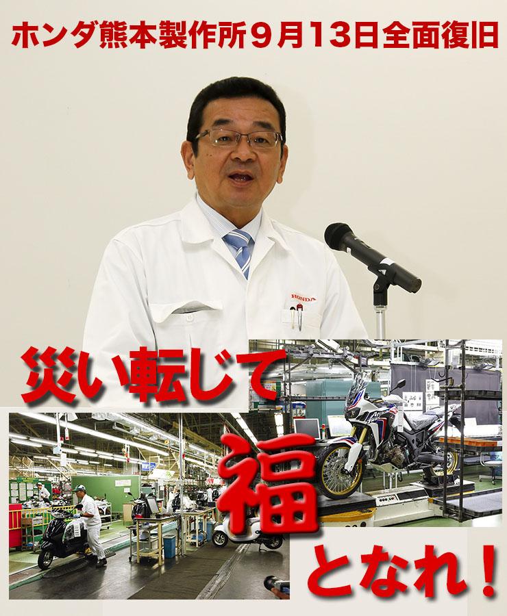 災い転じて福となれ!<br /> ホンダの熊本製作所が9月13日に全面復旧