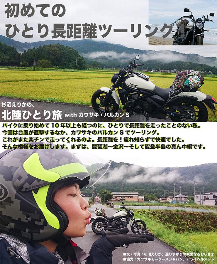 杉沼えりかの、北陸ひとり旅 with カワサキ・バルカンS