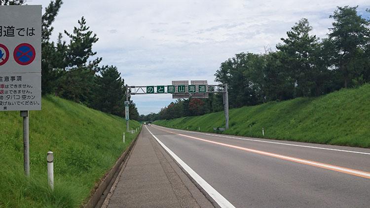 ひたすら、のと里山海道を走ります