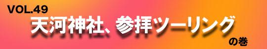 第49回「天河神社、参拝ツーリング」の巻