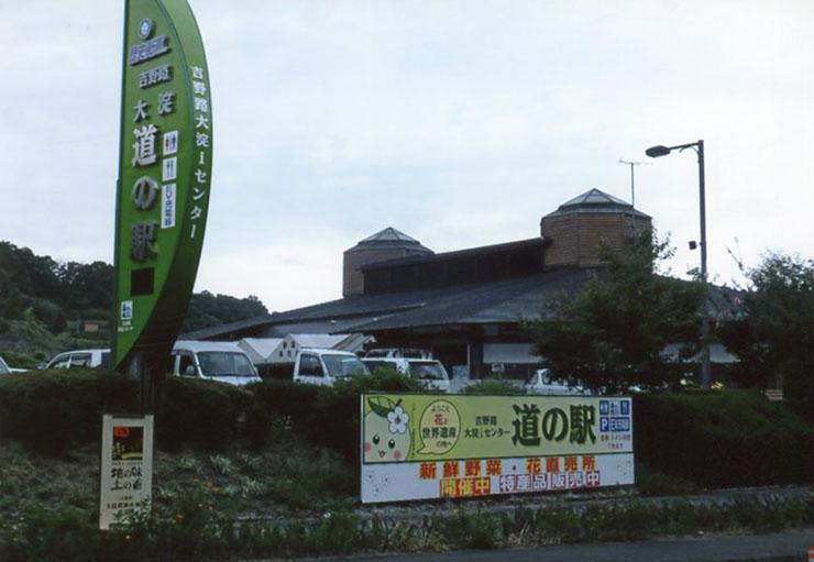 道の駅吉野路