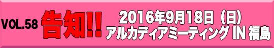 第58回 告知!! 2016年9月18日(日) アルカディアミーティング IN 福島