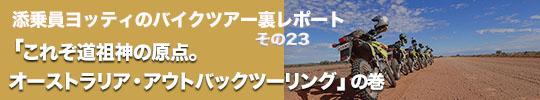 添乗員ヨッティのバイクツアー裏レポート その23「これぞ道祖神の原点。オーストラリア・アウトバックツーリングの巻」