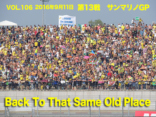 第106回 第13戦サンマリノGP Back To That Same Old Place