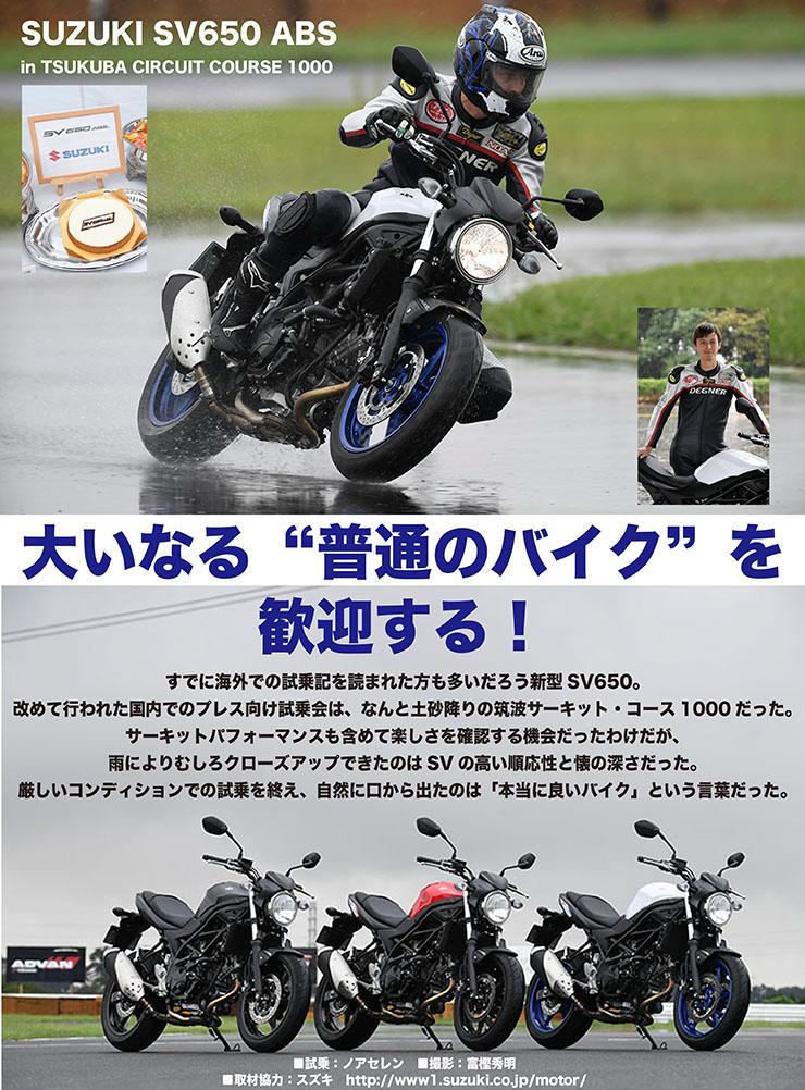 """SUZUKI SV650 ABS in TSUKUBA CIRCUIT COURSE 1000 大いなる""""普通のバイク""""を歓迎する!"""