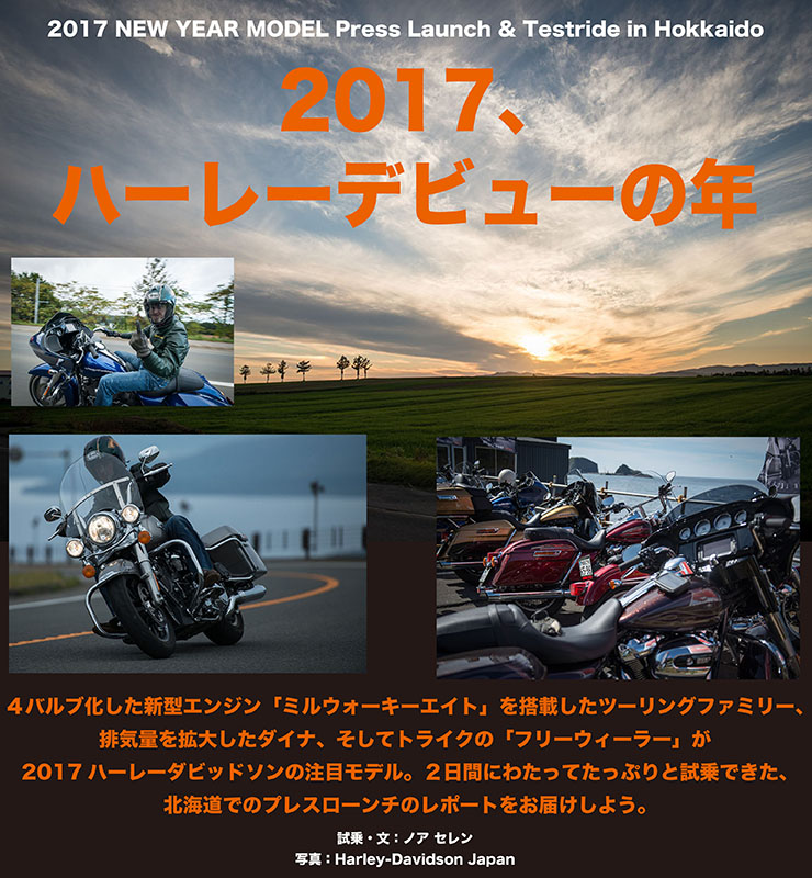2017 NEW YEAR MODEL Press Launch & Testride in Hokkaido