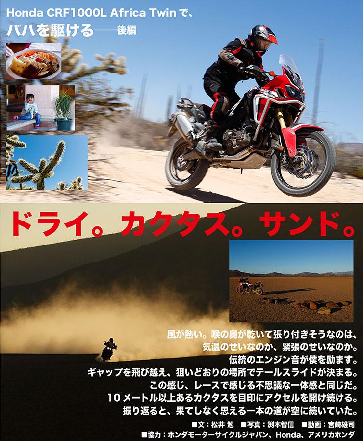 Honda CRF1000L Africa Twinで、バハを駆ける──後編