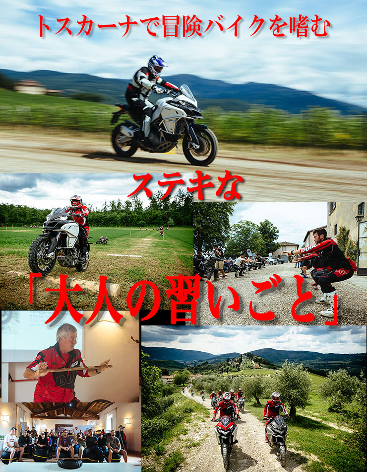 ステキな「大人の習いごと」、トスカーナで冒険バイクを嗜む。