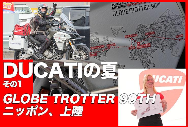 GLOBE TROTTER 90THTH ニッポン、上陸。