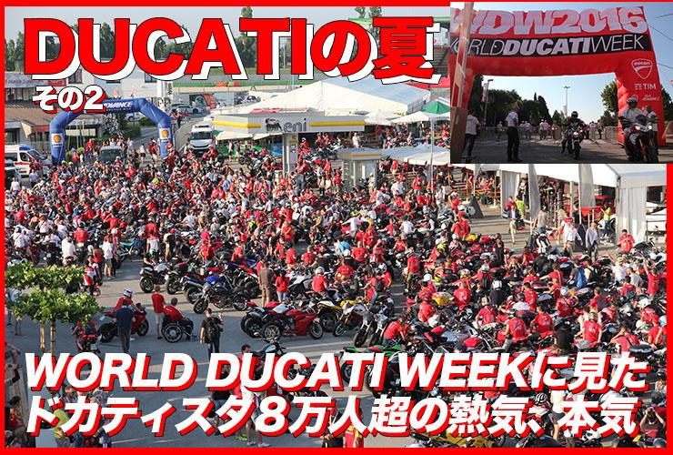 WORLD DUCATI WEEKに見た、ドカティスタ8万人超の熱気、本気。
