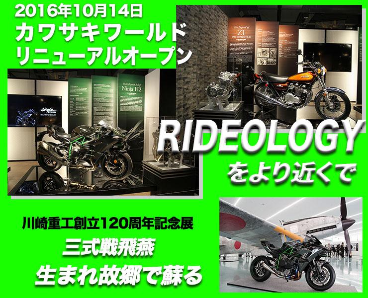 カワサキワールド・リニューアルオープン「RIDEOLOGY」をより近くで感じる
