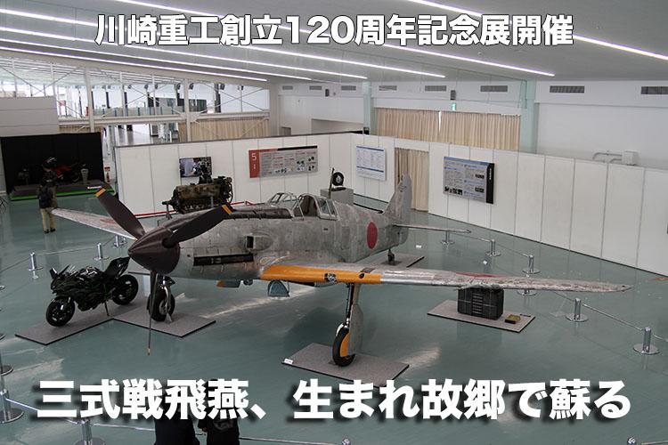 川崎重工120創立120周年記念展 三式戦飛燕、生まれ故郷で蘇る