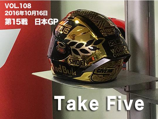 第108回 第15戦日本GP Take Five