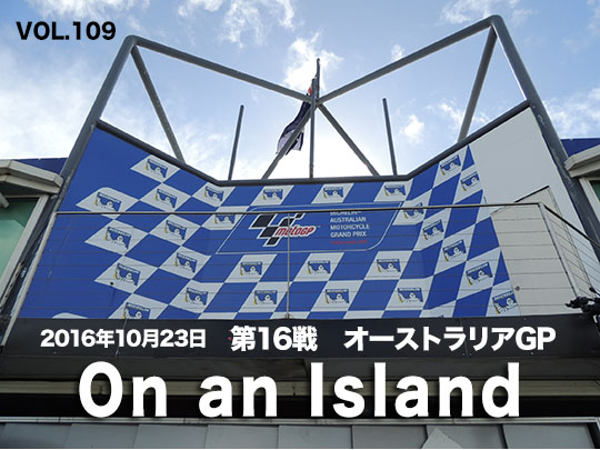 第109回 第16戦オーストラリアGP On an Island