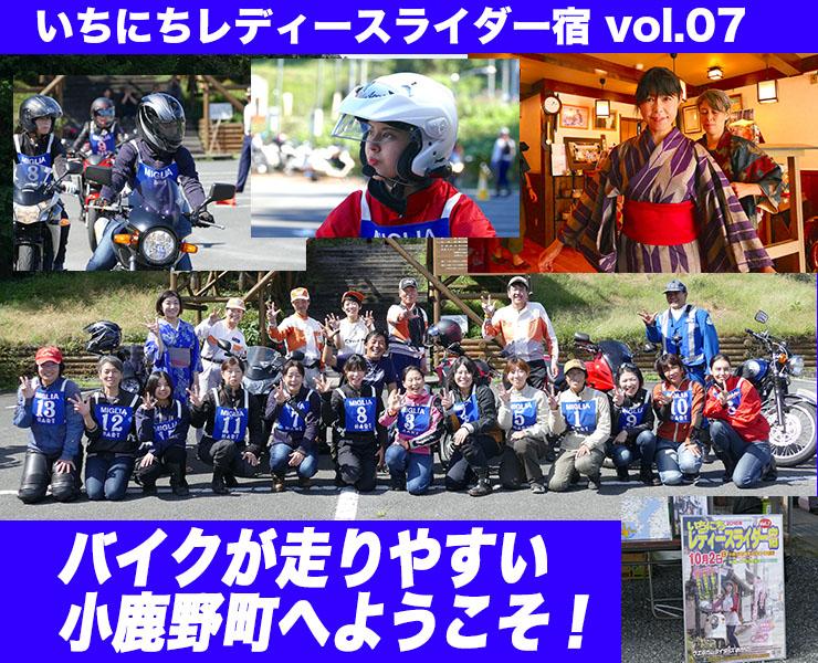 バイクが走りやすい小鹿野町へようこそ! いちにちレディースライダー宿 vol.07