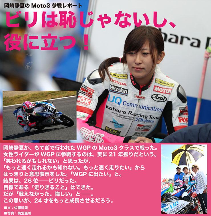 岡崎静夏のMoto3参戦レポート ビリは恥じゃないし、役に立つ!