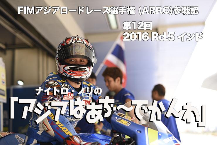 FIMアジアロードレース選手権 (ARRC)参戦記  ナイトロ・ノリの「アジアはあぢ~でかんわ」第12回 2016-Rd.5 インド