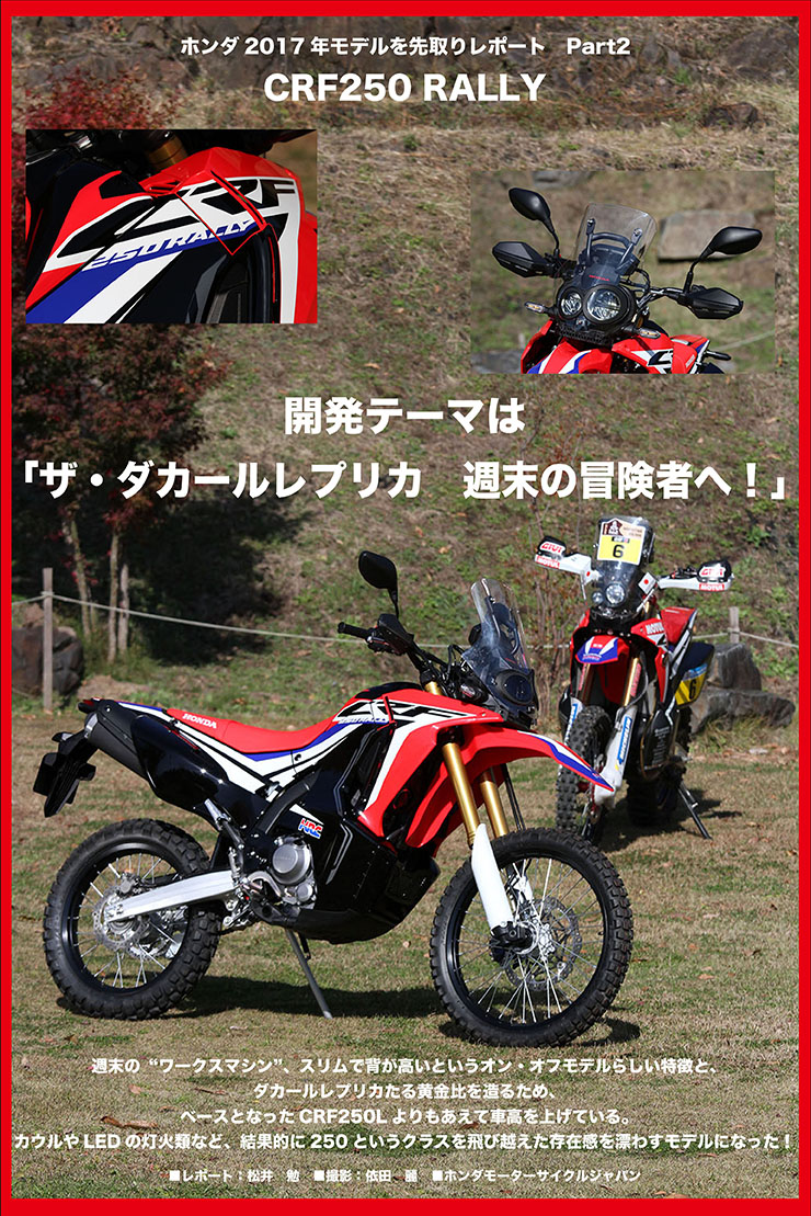 2017_crf250_rally_title.jpg