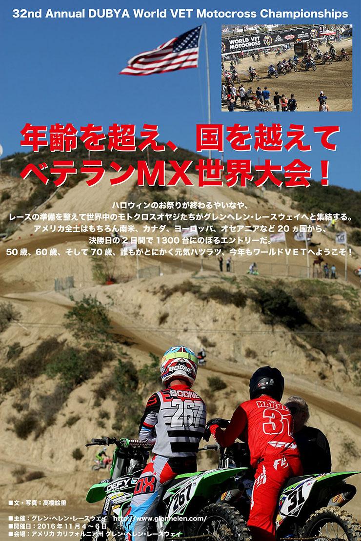 年齢を越え、国を越えてベテランMX世界大会 32nd Annual DUBYA World VET Motocross Championships