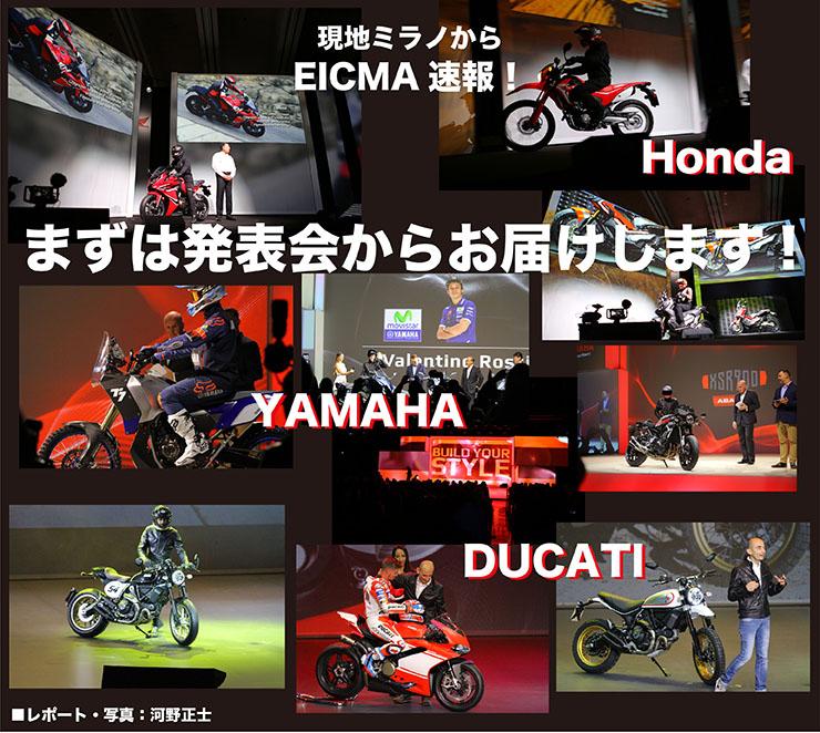 EICMA_report01_title.jpg