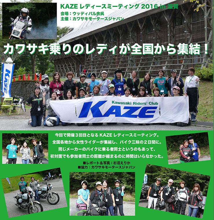 カワサキ乗りのレディが全国から集結! KAZEレディースミーティング2016 in 滋賀
