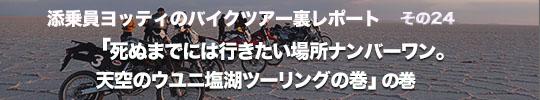添乗員ヨッティのバイクツアー裏レポート その24「死ぬまでには行きたい場所ナンバーワン。天空のウユニ塩湖ツーリングの巻」