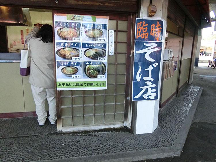 えきめんや三浦海岸店